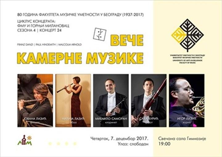 Povodom 80 godina postojanja Fakulteta muzičke umetnosti u Beogradu održaće se koncert KAMERNE MUaZIKE u G. Milanovcu!!!