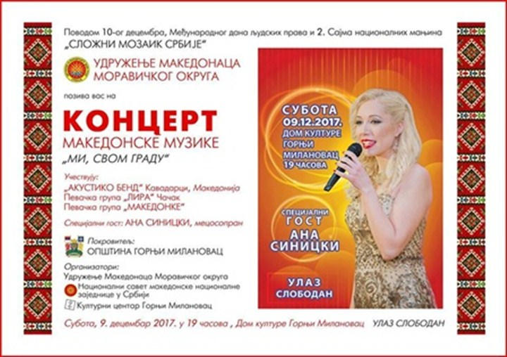 """Koncert """"Mi, svom gradu"""" povodom 10. decembra, međunarodnog dana ljudskih prava u G. Milanovcu!!!"""