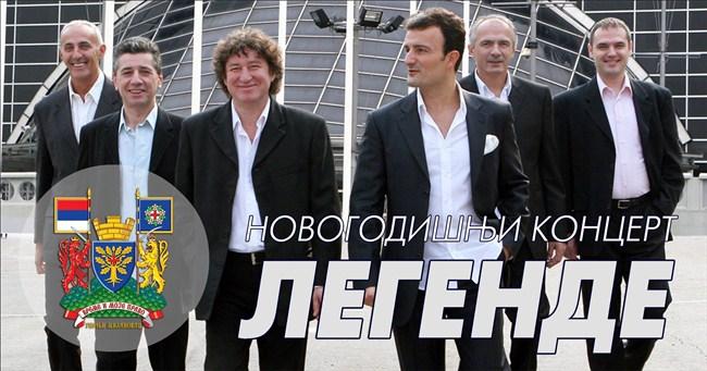 """Novogodišnji programi za decu i večernji koncert """"Legendi"""" u G. Milanovcu!!!"""