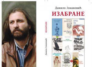 """Poetsko veče Danila Jokanovića u ćuprijskoj biblioteci """"Dušan Matić""""!!!"""