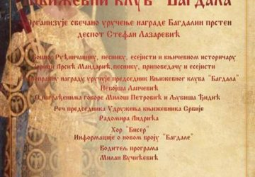 "Svečano uručenje nagrade ""Bagdalin prsten"" u Kruševcu!!!"
