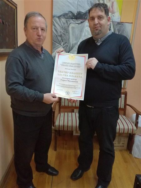 Kulturni centar G. Milanovca je dobitnik Zlatne plakete Saveta makedonske nacionalne zajednice u Republici Srbiji!!!