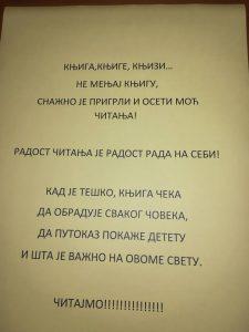 """Učenici OŠ ,,Vuk Karadžić"""" iz Ćuprije obeležili su Dan maternjeg jezika pod sloganom """"VOLIM JEZIK SVOJ, ON JE PONOS MOJ"""" u područnoj školi u Krušaru i u matičnoj školi!!!"""