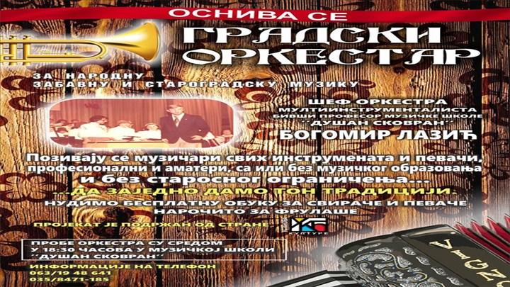 Osnovan je Gradski orkestar u Ćupriji!!!