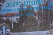 Posle više godina, srednja Tehnička škola u Despotovcu, obeležila je svoj dan!!!