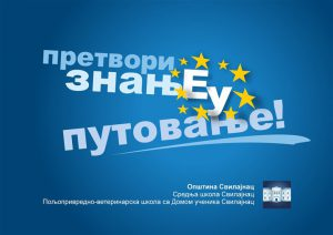 Opština Svilajnac organizuje nagradno putovanje- PRETVORI ZNANJE U PUTOVANJE!!!