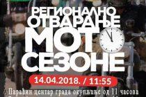 U CELOJ SRBIJI se 14. aprila otvara MOTO sezona tačno u 11.55 h !!!