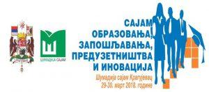 """""""Sajam obrazovanja, zapošljavanja, preduzetništva i inovacija"""" na Šumadija sajmu u Kragujevcu!!!"""