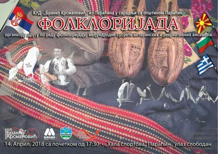 """KUD """"Branko Krsmanović"""" iz Paraćina organizuje 2. FOLKLORIJADU !!!"""