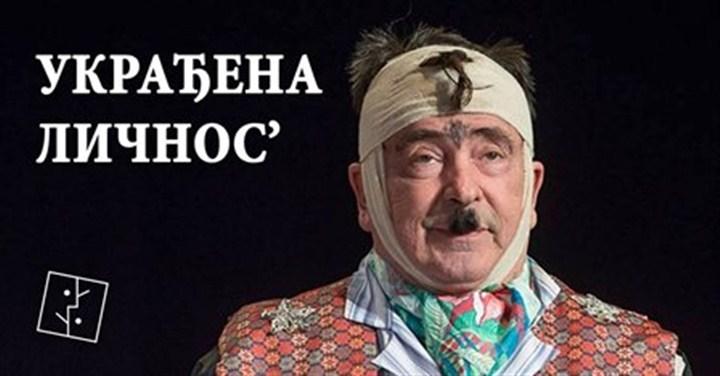 Kомеdiја Ukrаđеnа ličnоs' na Velikoj sceni Kulturnog centra u Gornjem Milanovcu!!!