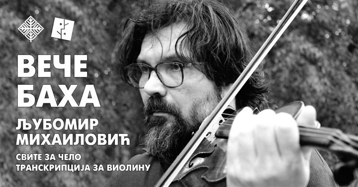 Koncert: Veče Baha u izvodjenju prof. Ljubomira Mihailovića!!!