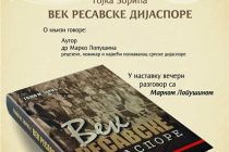 "Narodna biblioteka ""Resavska škola"" iz Despotovca predstavlja knjigu Gojka Zorića ""VEK RESAVSKE DIJASPORE"" !!!"