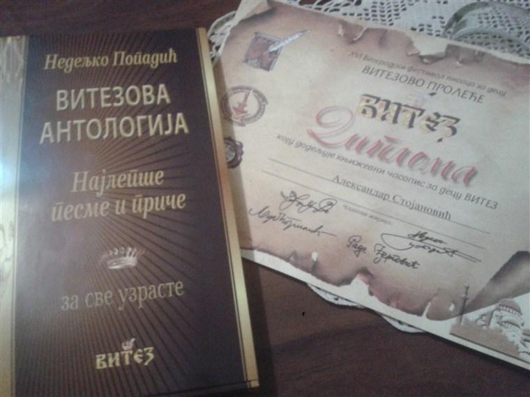 I DECA PARAĆINSKE opštine dobitnici vitezove diplome !!!