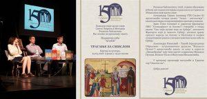 U prepunoj sali Centra za kulturu Svilajnac proslavljena slava Resavske biblioteke Sv Ćirilo i Metodije!!!