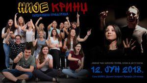 Predstava NIJE KRINDž, glumački debi na ćuprijskoj pozorišnoj sceni!!!