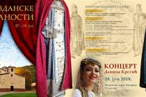 IZUZETAN kulturno umetnički program povodom proslave VIDOVDANA u Ćupriji!!!