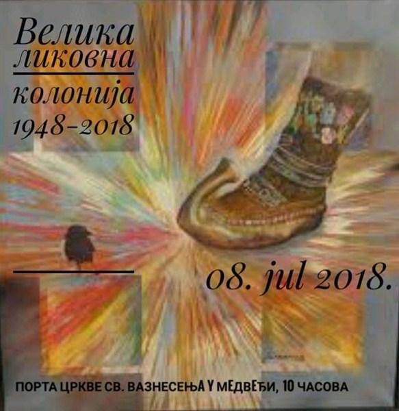 """VELIKA LIKOVNA KOLONIJA povodom jubileja 70. godina postojanja KUD-A """"SVETOZAR MARKOVIĆ"""" u Medveđi !!!"""