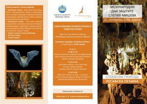 """U Despotovcu, povodom Međunarodnog dana zaštite slepih miševa JP """"Resavska pećina"""" organizuje obrazovni program !!!"""