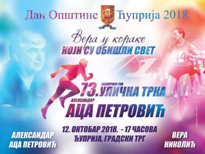 """U Ćupriji se održava tradicionalna 73. Ulična trka """"Aleksandar Aca Petrović"""" !!!"""