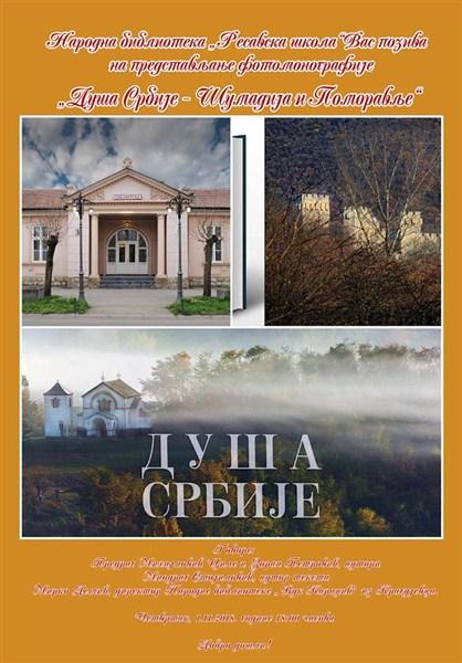 """Narodna biblioteka """"Resavska škola"""" iz Despotovca predstavlja knjigu DUŠA SRBIJE-Šumadija i Pomoravlje !!!"""