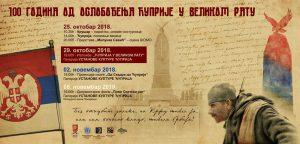 povodom stogodišnjice od oslobođenja Ćuprije u Prvom svetskom ratu