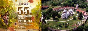 Udruženje penzionera iz Ćuprije organizuje jednodnevne odlaske na Oplenačku berbu i manastire Studenica, Sopoćani, Đurđevi Stupovi ...!!!