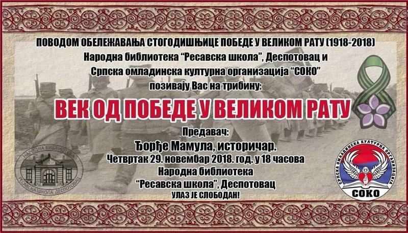"""Despotovačka Narodna biblioteka """"Resavska škola"""" u čast jubileja, organizuje tribinu VEK OD POBEDE U VELIKOM RATU !!!"""