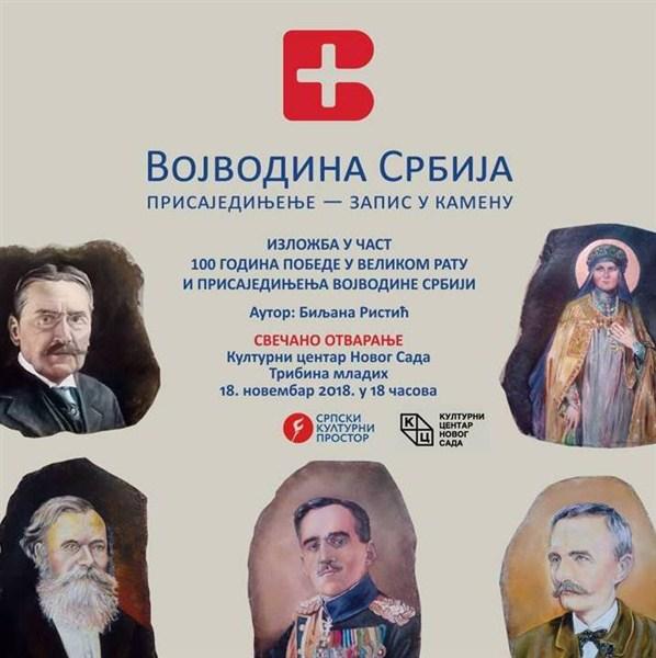 """Izložba """"Vojvodina Srbija – zapis u kamenu"""" otvara se u nedelju!!!"""