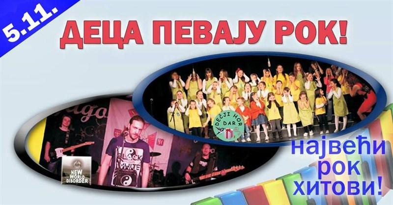"""Rođendanski koncert hora Dar - """"Deca pevaju rok"""", posle Paraćina, gostuje i u Ćupriji !!!"""