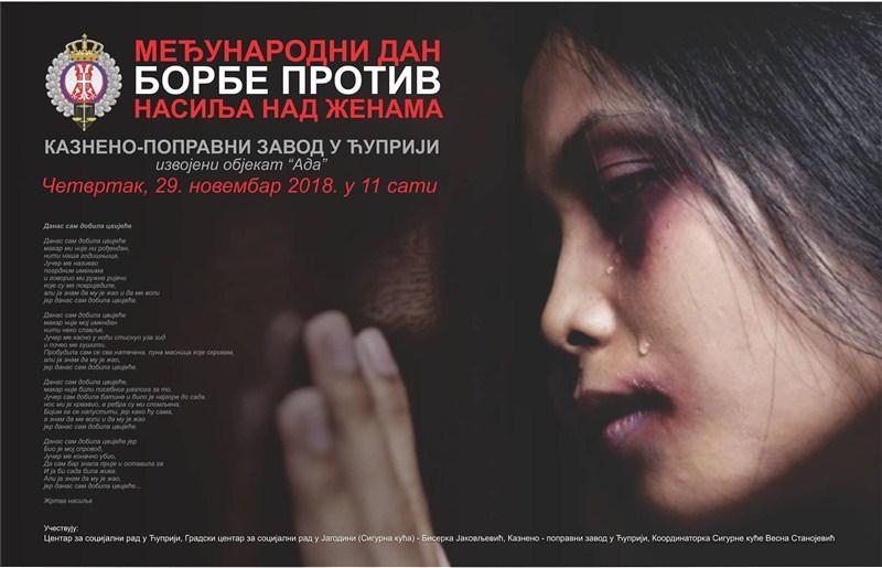 U Ćupriji TRIBINA povodom Medjunarodnog dana borbe protiv nasilja nad ženama !!!