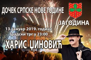 U JAGODINI ZA DOČEK SRPSKE NOVE GODINE PEVA HARIS DžINOVIĆ !!!