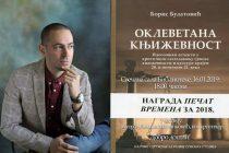 """Narodna biblioteka """"Resavska škola"""" predstavlja knjigu """"OKLEVETANA KNjIŽEVNOST"""" mladog Borisa Bulatovića!!!"""