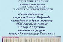 "Biblioteka ""Resavska škola"" iz Despotovca proslavlja svoj dan !!!"