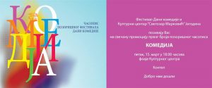 "Festival ""Dani komedije"" od ove godine bogatiji za pozorišni časopis ""Komedija"" !!!"