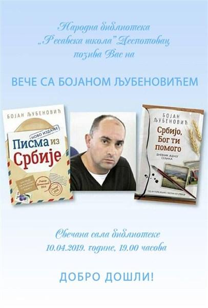 Veče sa Bojanom Ljubenovićem u despotovačkoj Narodnoj biblioteci !!!