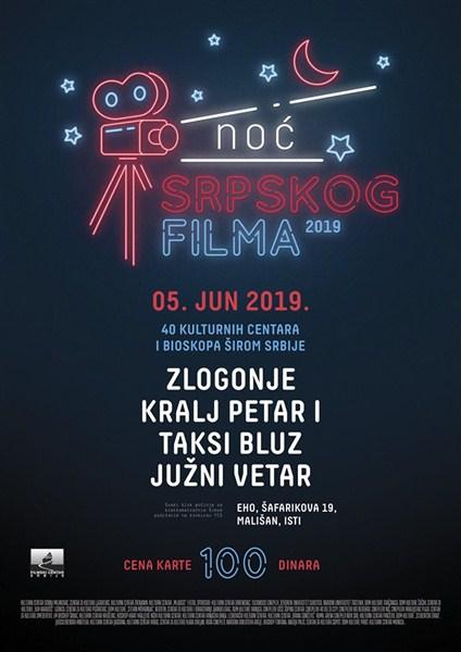 Noć srpskog filma 2019 u Jagodini !!!
