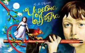 Čarobna frula – opera za decu u čačanskom Domu kulture !!!