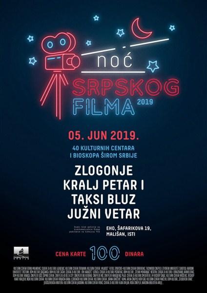 """Jednodnevna manifestacija """"Noć srpskog filma"""" u više od trideset gradova u Srbiji !!!"""