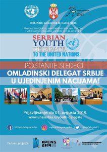 """Konkurs za projekat """"Omladinski delegati Srbije u Ujedinjenim nacijama""""!!!"""