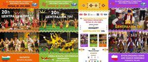 U Ćupriji će se održati 12. Međunarodni strudentski festival folklora!!!
