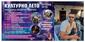 Kulturna manifestacija Krupanjsko leto 2019. !!!
