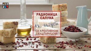 """U Galeriji Ustanove kulture """"Sindjelić"""" u Ćupriji - besplatna radionica za izradu sapuna !!!"""