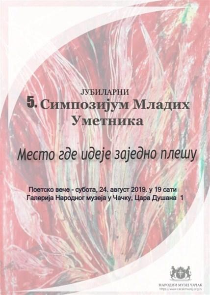 Peti Simpozijum mladih umetnika večeras u galeriji Narodnog muzeja !!!