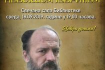Veče sa Nebojšom Jevrićem u Resavskoj biblioteci u Despotovcu !!!
