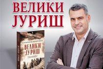 """U biblioteci """"Resavska škola"""" u Despotovcu predstavljanje knjige """"Veliki juriš"""", autora Slobodana Vladušića!!!"""