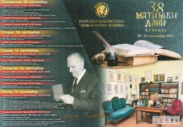 """Počinju """"38.Matićevi dani"""" u Ćupriji !!!"""