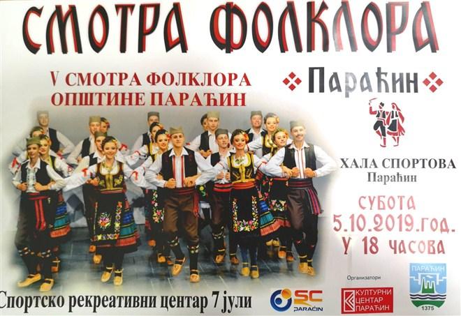 """Peta """"Smotra folklora"""" u Paraćinu !!!"""
