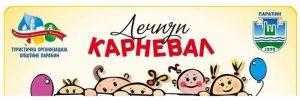 Dečiji karneval u Paraćinu u subotu!!!