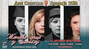 """Predstava """"Žensko srce u šinjelu"""" u okviru proslave Dana opštine Ćuprija!!!"""