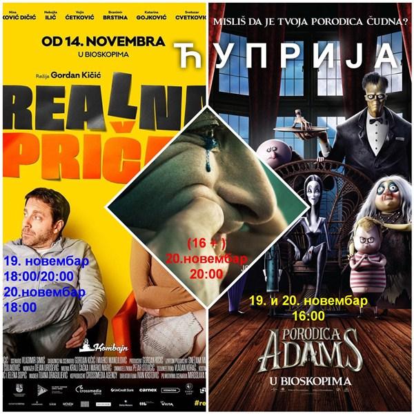 PORODICA ADAMS, REALNA PRIČA i DžOKER u ćuprijskom bioskopu !!!